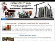 Бетон Серпухов, доставка бетона, купить товарный бетон в Серпухове