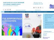 «Донской государственный аграрный университет» (ДГАУ)