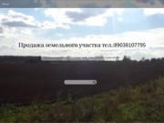 Продажа земельного  участка тел.:89038107795 | Калужская область