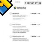 IDG Provincial - Разработка сайтов под ключ. Сопровождение интернет
