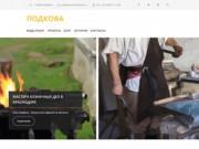 Кованые изделия PODKOVA г. Краснодар — тел. +7 (962) 4444434