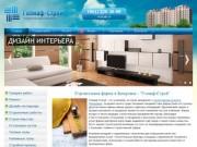 """Cтроительная компания в Запорожье - """"Голиаф-Строй"""""""