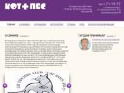 Главная | Кот и пес Ветеринарная клиника Новороссийск