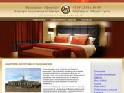 """Квартиры посуточно в Сыктывкаре (Компания """"Триумф"""") - однокомнатные и двухкомнатные квартиры эконом и бизнес класса в Сыктывкаре. Тел. 8 912 114-14-59."""