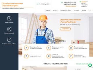 Строительная компания РостовРемСтрой - Отделочные работы в квартирах