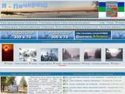 """Городской сайт-форум """"Я-Печорец!"""""""