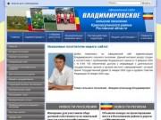 Владимировское сельское поселение Красносулинского района