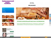 Профессиональный массаж для Вас (Россия, Челябинская область, Челябинск)