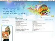 Сайт бесплатных объявлений Архангельская область