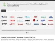 Ремонт стиральных машин на дому Нижний Тагил tagil-master.ru