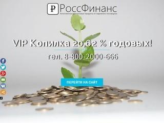 Займы Займы под залог Вложения и инвестиции (Россия, Архангельская область, Северодвинск)