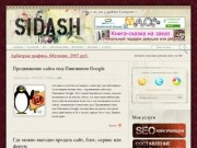 Сидаш.ру - блог о SEO, SMO и заработке в интернете (Как заработать в интернете новичку с нуля - SEO блог Сидаша)