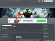 Онлайн игры, самые популярные игры которые не дадут Вам заскучать (Россия, Московская область, Дубна)
