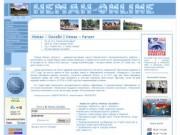 Сайт города Неман Калининградской области