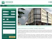Гостиница Любим в Ярославле, бронирование номеров в отеле Любим