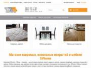 Магазин ковровых, напольных покрытий и мебели SVhome. (Украина, Киевская область, Киев)