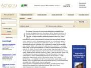Работа в России на Achar.ru - поиск работы, вакансии, подбор персонала, трудоустройство