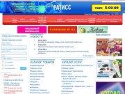 Все организации, товары и услуги Камышина