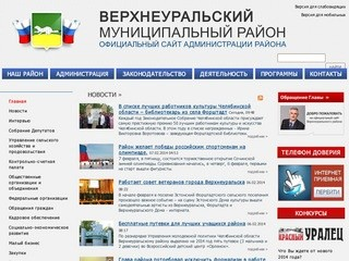 Verhneuralsk.ru