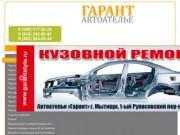 Автоателье Гарант предлагает современный профессиональный тюнинг для атомобилей, катеров, автобусов. (Россия, Московская область, Мытищи)
