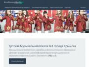 Детская Музыкальная Школа №1 города Крымска