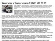 Эвакуатор 24 — Эвакуатор в Черноголовке 8 (929) 607-77-47
