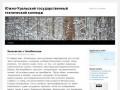 Южно-Уральский государственный технический колледж | Новости из колледжа