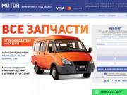 Запчасти на Газ, Газель для всех моделей в Томске