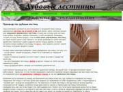 Лестницы из массива дуба в Лабинске. Производство дубовых комплектующих лестниц и других изделий из дерева. (Россия, Краснодарский край, Лабинск)