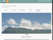 Отдых в Абхазии|проживание, цены, отзывы