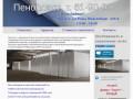 Производство и продажа пенопласта (Россия, Иркутская область, Иркутск)