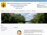 Официальный сайт Администрации Медведицкого сельского поселения Жирновского муниципального района
