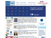 Почта России - официальный сайт