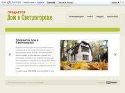 Дом в Светлогорске  