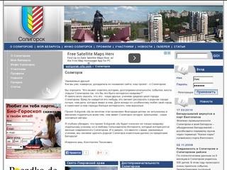 Солигорск -  город, его жители, история и культура глазами школьников