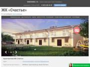 Счастье — квартиры от застройщика ЛенСтройГрад официальный сайт Тосненский район