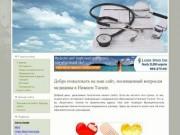 Главная. Медицинская справочно-информационная система для пациентов, Нижний Тагил.