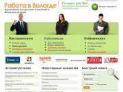"""КА """"Топ-Персона"""" - сайт по поиску работы и подбору персонала в Вологде и Вологодской области (статьи, рекомендации и мнения экспертов, постоянно пополняемая база вакансий и резюме)"""