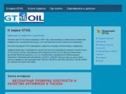 О марке GTOIL - сайт о моторном масле под маркой Gtoil. Вопросы по замене масла. Вопросы экологии при замене масла. Сервис. (ИП Стасюк) Магадан, Колымское шоссе, магазин