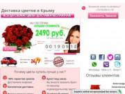 Доставка цветов в Крыму