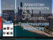 Туристическое агентство & Агентство недвижимости Аванти