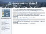Архангельский региональный центр по ценообразованию в строительстве