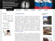О предприятии :: ЗАО МСШСП