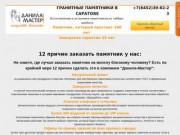 """Гранитные памятники """"Данила-Мастер"""" Саратов"""