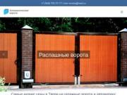 Автоматические ворота — Воротные системы и автоматика в Твери