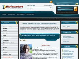 Сайт Фаворит (скачать фильмы, музыку, книги, софт, на русском языке, portable)