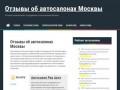 ✔ Отзывы покупателей и сотрудников об автосалонах Москвы | NAYTISTIH