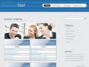 Бизнес советы (busstart.ru) - бизнес советы, истории успеха, мотивация к достижение поставленных целей