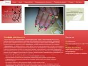 Наращивание ногтей в Севастополе