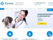 ЗооВетеринарный центр «Хатико» был создан всего год назад, и главной целью его открытия была всесторонняя помощь животным, нуждающимся в лечении и уходе.  Сегодня это не просто ветеринарная лечебница. (Россия, Новосибирская область, Новосибирск)